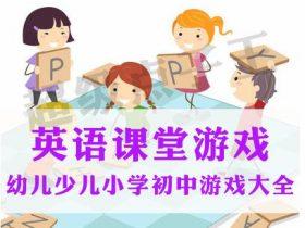 200多个幼儿园英语课堂游戏